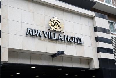② 8番出口を出ると左手にAPAホテルがあります。